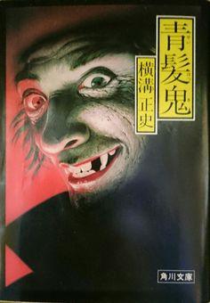 角川書店 横溝正史文庫-92- 「青髪鬼」表紙 ※推理ジュヴナイル