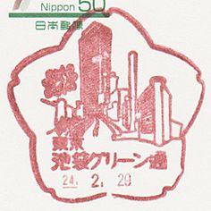Ikebukuro Greendori Post Office - Tokyo (風景印・池袋グリーン通郵便局/東京都豊島区) Nippon, Japan Post, Post Office, Journal Ideas, Middle East, Passport, Printmaking, Stamping, Tokyo