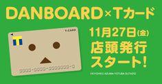 【DANBOARD×Tカード】あのダンボーがTカードで登場!発行スタート!