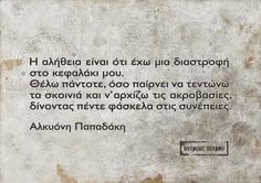 Wisdom Quotes, Life Quotes, Leo Traits, Live Laugh Love, Greek Quotes, Favim, Philosophy, Poetry, Letters