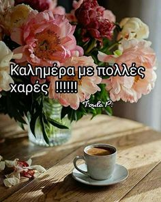 Good Night, Good Morning, Greek Language, Morning Greetings Quotes, Diy And Crafts, Food And Drink, Pictures, Mornings, Waves