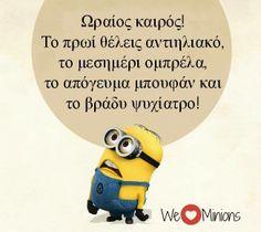 ουτως ή αλλως! Funny Greek Quotes, Funny Quotes, Tell Me Something Funny, We Love Minions, Funniest Snapchats, Minion Jokes, Big Words, Clever Quotes, Interesting Quotes