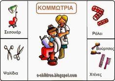 Preschool Jobs, Preschool Worksheets, Kindergarten Activities, Toddler Activities, Greek Language, Speech And Language, Learn Greek, School Grades, Community Helpers