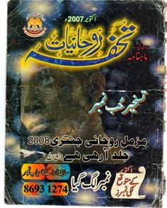 "Cover of ""Tohfa e rohaniyaat october 2007 compressed"" Free Pdf Books, Knowledge, Author, Health Remedies, Golden Age, Cover, Ebooks, Number, Consciousness"