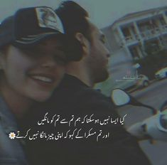 Writing Quotes, Poetry Quotes, Urdu Poetry, Love Quotes In Urdu, Good Life Quotes, Funny Facts, Funny Quotes, Bano Qudsia Quotes, Cute Good Morning