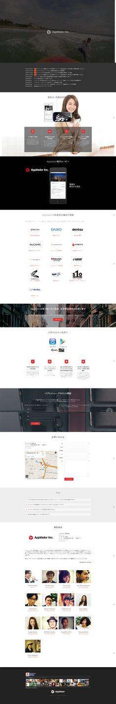 AppVador - ビデオ広告による認知特化型スマートフォンアプリ向けアドネットワーク