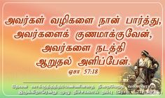 Tamil Bible Verse Wallpaper                                                                                                                                                                                 More