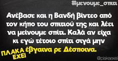 Funny Greek Quotes, Funny Quotes, True Words, Funny Moments, Laugh Out Loud, Funny Pictures, Lol, Memes, Meme