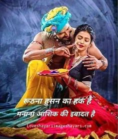 Good Morning Messages Friends, Love Good Morning Quotes, Romantic Quotes For Girlfriend, Sweet Romantic Quotes, Eternal Love Quotes, Love Quotes In Hindi, Mixed Feelings Quotes, Good Thoughts Quotes, Love Shayari In English