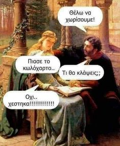 Greek Memes, Funny Greek Quotes, Funny Quotes, Funny Memes, Jokes, Humor Quotes, Funny Shit, Ancient Memes, Funny Clips