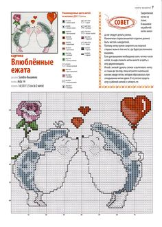 hedgehog love valentine's cross stitch