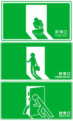EXIT? Funny Images, Funny Pictures, Exit Sign, Rion, Guerilla Marketing, Guerrilla, Pictogram, Billboard, Vows