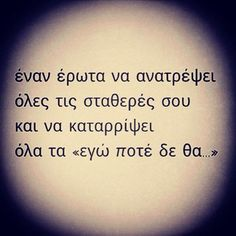 Greek Love Quotes, Wisdom Quotes, Me Quotes, Teaching Humor, Images And Words, Perfection Quotes, Special Quotes, Word Out, Great Words
