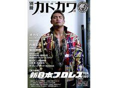 書籍「別冊カドカワ 総力特集 新日本プロレス2016-2017」