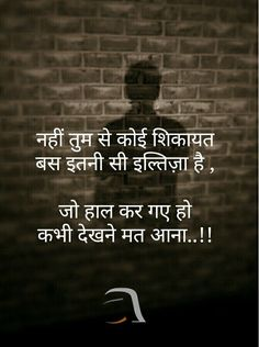 Mai toh kehta hoon jao hi mat. Osho Quotes Love, Desire Quotes, Shyari Quotes, Hurt Quotes, Strong Quotes, Words Quotes, Qoutes, Poetry Quotes, Hindi Quotes Images