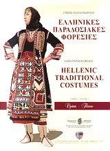 Ελληνικές παραδοσιακές φορεσιές: Θράκη - Traditional Hellenic Costumes