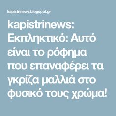 kapistrinews: Εκπληκτικό: Αυτό είναι το ρόφημα που επαναφέρει τα γκρίζα μαλλιά στο φυσικό τους χρώμα!
