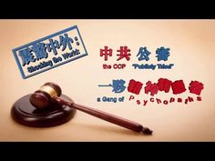 """[Mcdonald's Killing] Shocking the World: the CCP """"Publiciy Tried"""" a Gang..."""