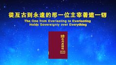 """Songs of Praise   Hymn """"The One from Everlasting to Everlasting Holds So..."""