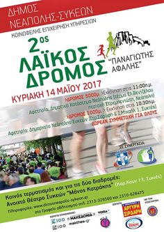 ΓΝΩΜΗ ΚΙΛΚΙΣ ΠΑΙΟΝΙΑΣ: Γιορτή του μαζικού αθλητισμού στον δήμο Νεάπολης-Σ...