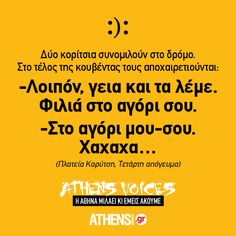 - Greek Quotes, Athens, The Voice, Athens Greece
