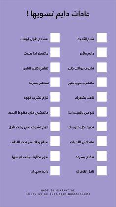 Bio Instagram, Instagram Words, Instagram Quotes, Arabic Funny, Funny Arabic Quotes, Funny Quotes, Love Quotes Wallpaper, Islamic Quotes Wallpaper, Instagram Story Questions