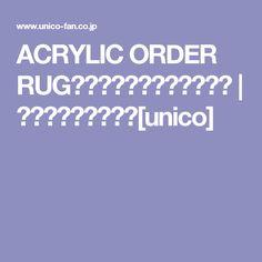 ACRYLIC ORDER RUG(アクリルオーダーラグ) | インテリアショップ[unico]
