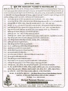 Mercury Planet's Neutralism (Hindi) Astrology In Hindi, Astrology Books, Learn Astrology, Vedic Astrology, Sanskrit Quotes, Sanskrit Mantra, Mercury Planet, Krishna Mantra, Hindu Worship