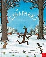 Stick Man Book & CD by Julia Donaldson, Axel Scheffler Axel Scheffler, Thriller, The Gruffalo, Stick Man, Christmas Planning, A Christmas Story, Christmas Crafts, Books To Buy, Animation Film
