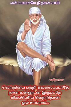 Tamil Motivational Quotes, Sai Baba Quotes, Sai Baba Pictures, Cute Good Night, Baba Image, Om Sai Ram, Ganesh, Life Is Beautiful, Krishna