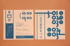 「八王子古本」の検索結果 - Yahoo!検索(画像)