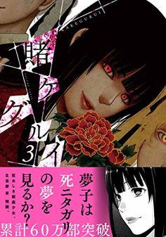 賭ケグルイ(3) (ガンガンコミックスJOKER)   河本 ほむら http://www.amazon.co.jp/dp/4757546726/ref=cm_sw_r_pi_dp_uHPJvb0B3AVC4