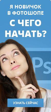 В этой рубрике представлены бесплатные уроки по Фотошопу для начинающих с нуля. Лучшие статьи, видео, уроки по основам работы в Photoshop на русском для новичков.