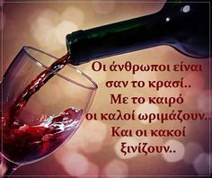 Lina Hajdari - Google+ Red Wine, Alcoholic Drinks, Food, Google, Sign, Quotes, Quotations, Alcoholic Beverages, Eten