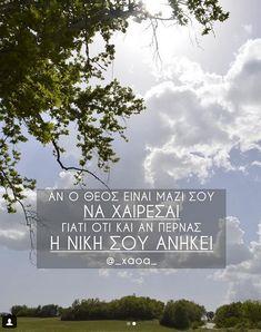 xaoa/'Μην πάψεις ποτέ να επαναλαμβάνεις τις εντολές αυτού του βιβλίου του νόμου και να το μελετάς και να το εφαρμόζεις....Μη φοβάσαι και μη δειλιάζεις ,γιατί ο Κύριος ο Θεός σου θα είναι μαζί σου όπου κι άν πας.'ΙΗΣΟΥΣ ΤΟΥ ΝΑΥΗ 1:8,9