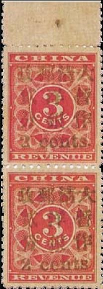 the Red Maiden in the Green Robe, one of the 'top 13 most valuable postage stamps in the world' by China.org.cn.