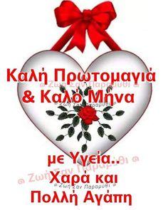 Happy New Year Gif, Blog, Greek, Seasons, Instagram, Seasons Of The Year, Blogging, Greece