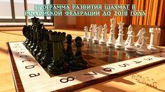 Программа развития шахмат в РФ до 2018 года