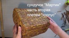 """сундучок """"Мартин"""" часть вторая"""