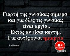 Company Logo, Jokes, Lol, Humor, Funny, Greek, Greek Gods, Husky Jokes, Humour