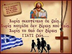 Θεία μηνύματα (ΚΤ) God Is Good Quotes, Wise Quotes, Inspirational Quotes, Orthodox Icons, Greek Quotes, Jesus Quotes, Christian Faith, Gods Love, Wise Words