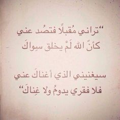 so true Arabic Love Quotes, Arabic Words, Arabic Poetry, Poet Quotes, Life Quotes, Cool Words, Wise Words, Arabic Funny, Coran