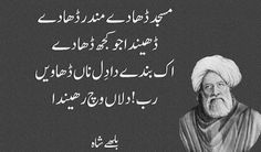 Bulleh Shah is one of the best sufi poet of all times. Read the largest collection of Bulleh Shah Poetry about islam, sufism, kafi and punjabi poetry. Poetry Quotes In Urdu, Sufi Quotes, Love Poetry Urdu, My Poetry, Poetry Books, Urdu Quotes, Baba Bulleh Shah Poetry, Sufi Poetry, Islamic Love Quotes