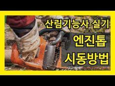산림기능사 실기(엔진톱 시동방법) - 분해조립, 찔러베기, 벌목하기, 와이어로프 등 - YouTube