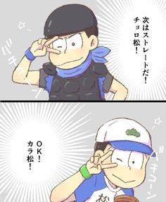 Karamatsu & Choromatsu