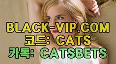 온라인배팅 BLACK-VIP.COM 코드 : CATS 양방배팅이란 온라인배팅 BLACK-VIP.COM 코드 : CATS 양방배팅이란 온라인배팅 BLACK-VIP.COM 코드 : CATS 양방배팅이란 온라인배팅 BLACK-VIP.COM 코드 : CATS 양방배팅이란 온라인배팅 BLACK-VIP.COM 코드 : CATS 양방배팅이란 온라인배팅 BLACK-VIP.COM 코드 : CATS 양방배팅이란