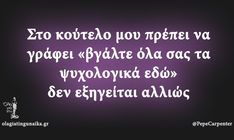 Stupid Funny Memes, Funny Quotes, True Words, Greek, Friday, Calm, Cards Against Humanity, Top, Funny Qoutes