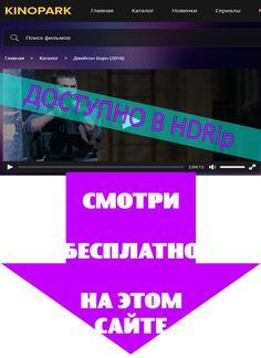 джейсон борн фильм 2016 смотреть онлайн Фильм доступен к просмотру на сайте http://kinopark4.tumblr.com