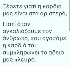 Picture Quotes, Love Quotes, I Love You, My Love, Greek Quotes, Love Story, Wise Words, Lyrics, Romance