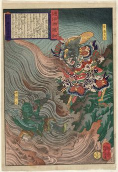 Chapter 35: Monkey Fights Great King Golden Horn (Tsukioka Yoshitoshi, The Journey to the West, 1865)
